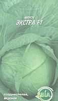 Капуста Экстра F1 (1г.) (в упаковке 20 пакетов)