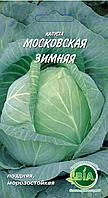 Капуста Московская зимняя (1 г.) (в упаковке 20 пакетов)