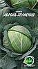Капуста Король хранения (0,5 г.)(Италия) (в упаковке 20 пакетов)