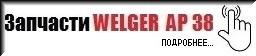 Каталог запчастей на пресс-подборщик WELGER AP 38 (ВЕЛЬГЕР АП 38)