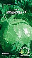 Капуста Июньская (1 г.) (в упаковке 20 пакетов)