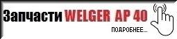 Каталог запчастей на пресс-подборщик WELGER AP 40 (ВЕЛЬГЕР АП 40)