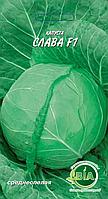 Капуста Слава (1 г.) (в упаковке 20 пакетов)