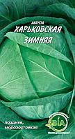 Харьковская зимняя ( 1 г.) (в упаковке 20 пакетов)