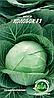 Капуста Колобок ( 1 г.) (в упаковке 20 пакетов)