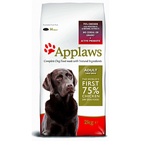 Applaws Adult Dog Large Chicken 15 кг (2x7,5 кг)