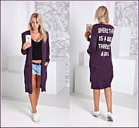 Стильный модный кардиган фиолетовый с надписью на спине