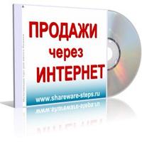 Консультации по продажам через Интернет VIP пакет консультаций (2 месяца) (Бердачук Сергей Иванович)