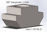 Гайка Г-1311-00-21