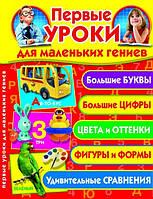 Детская книга Завязкин О.: Первые уроки для маленьких гениев