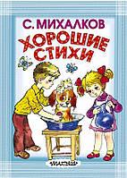 Детская книга Сергей Михалков: Хорошие стихи