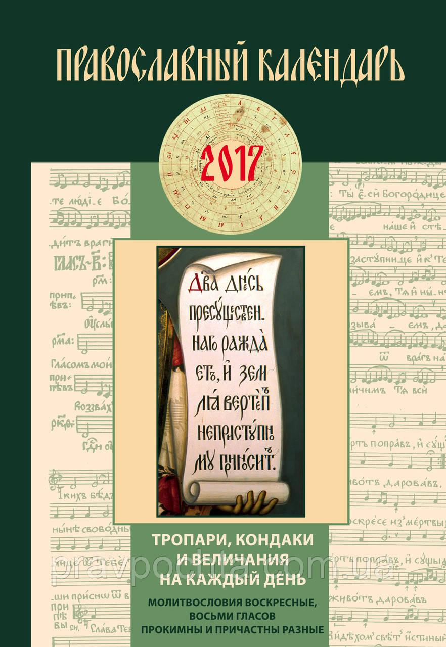 Православный календарь 2016 с тропарями и кондаками на 2016 год