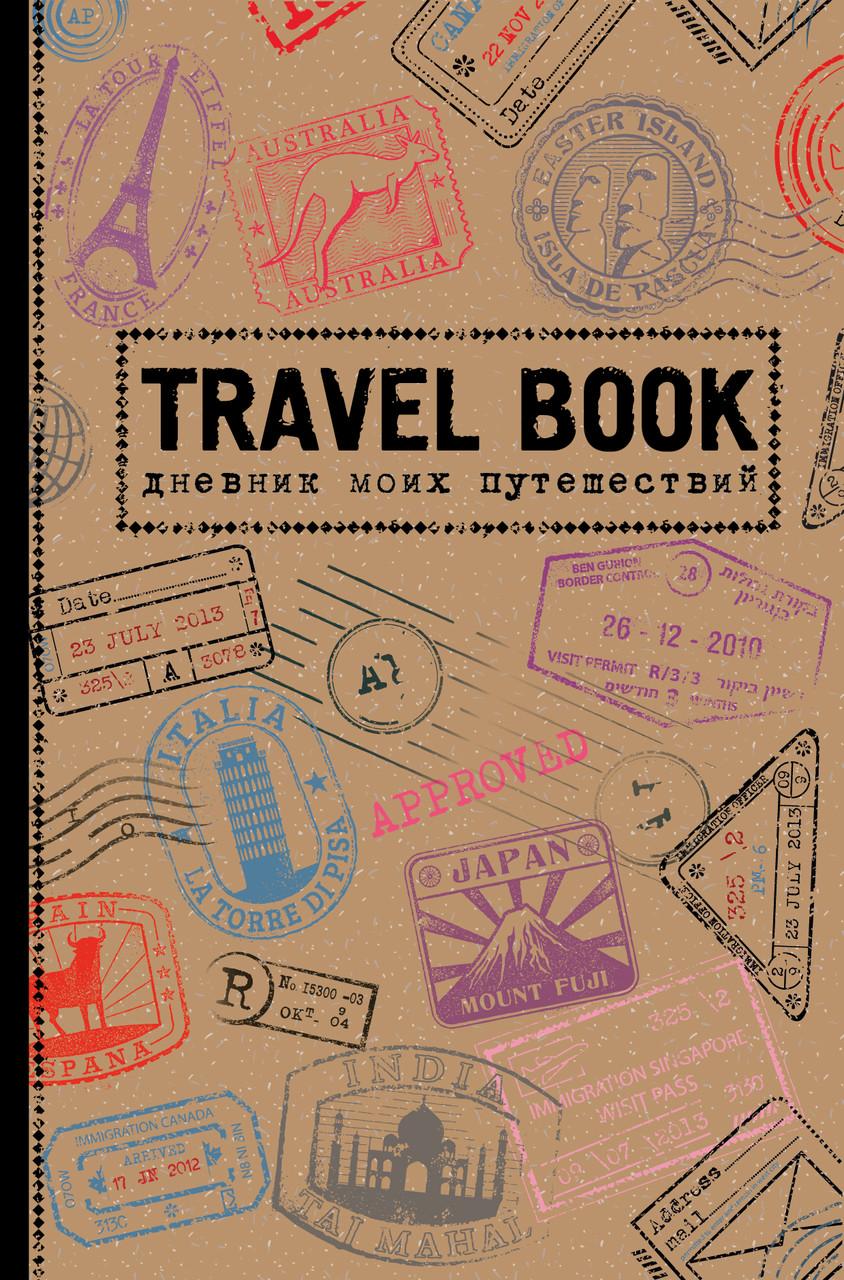 Пятибук Travel book дневник моих путешествий с вопросами на каждый день.