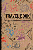 Пятибук Travel book дневник моих путешествий с вопросами на каждый день., фото 1
