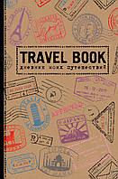 Пятибук Travel book дневник моих путешествий