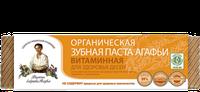 """Органическая зубная паста """" Витаминная """" для здоровья десен Рецепты бабушки Агафьи,75 мл."""