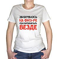 "Женская футболка ""Занимаюсь на физ-ре"""