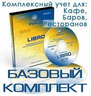 LIBRO - программа автоматизации и учета в кафе, барах, ресторанах 5.3 (МЧП РиКо)