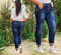 """Модные джинсы женские """"Пуговицы"""" в  больших размерах (DG-ат 0632)"""