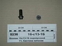 Обратный клапан ТНВД МТЗ,ЮМЗ 16-С13-1Б