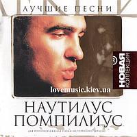 Музичний сд диск НАУТИЛУС ПОМПИЛИУС Лучшие песни (2007) (audio cd)