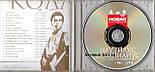 Музичний сд диск НАУТИЛУС ПОМПИЛИУС Лучшие песни (2007) (audio cd), фото 2