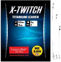 Поводок титановий LJ Pro X-TWITCH TITANIUM 15см/10кг
