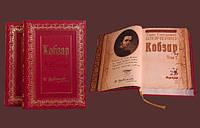 Книга Кобзар в 2-х т. Шевченко Т элитная подарочная книга в коже