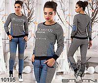 Женский спортивный костюм: кофта и штаны со вставками джинса и контрастной окантовкой.