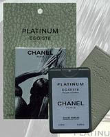 Мини-парфюм в чехле CHANEL Platinum Egoiste 20 мл