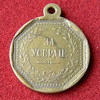 За усердие, Николай II, копия