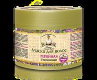"""Маска для волос """"Репейная"""" для ослабленных волос Рецепты бабушки Агафьи,300 мл."""