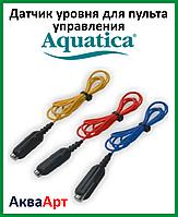 Датчик уровня для пульта управления SS001 Aquatica