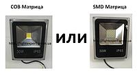 В чем преимущества SMD прожекторов перед матричными (COB) прожекторами