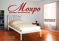 Кровать металлическая односпальная Монро Металлик / бордо / черная медь / черное золото / белый бархат