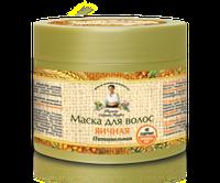 """Маска для волос """"Яичная"""" питательная для всех типов волос Рецепты бабушки Агафьи,300 мл."""