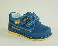 Туфли-полуботинки ортопедические для мальчиков синие р.19,24 кожаные