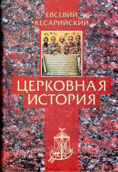 Церковная история. Евсевий Памфил, епископ Кесарийский