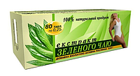 Экстракт зеленого чая 0,25г №80