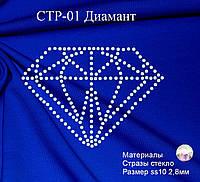Аппликация из страз СТР-01 Диамант