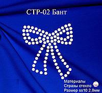Аппликация из страз СТР-02 Бант