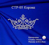 Аппликация из страз СТР-05 Корона