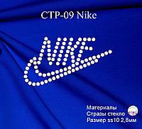 Аппликация из страз СТР-09 Nike