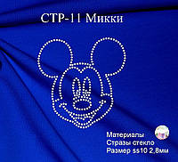 Аппликация из страз СТР-11 Микки
