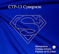 Аппликация из страз СТР-13 Супермэн