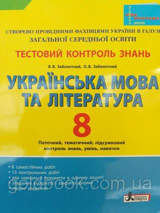 Українська мова та література 8 клас. Тестовий контроль знань.