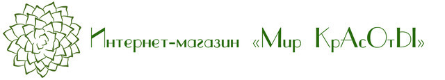 Интернет-магазин «Мир КРАСОТЫ»