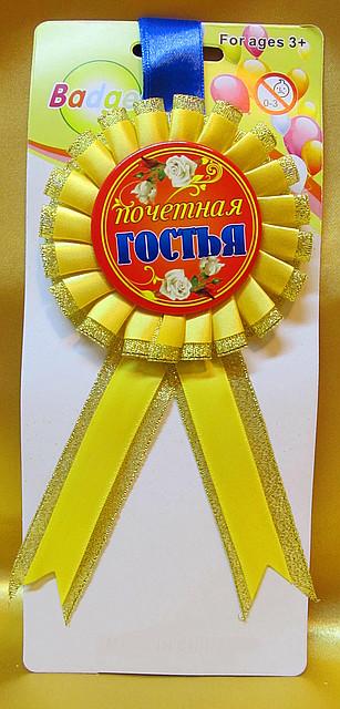 """Медаль """"Почесна гостя"""""""