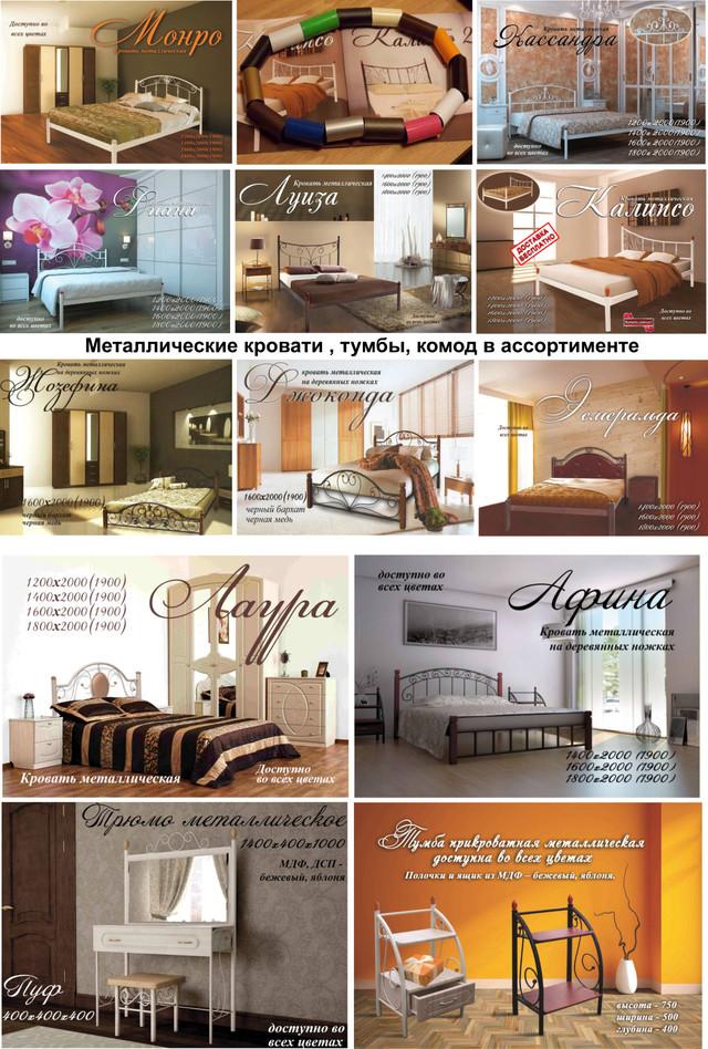 Металлические кровати, тумбы, комод в ассортименте