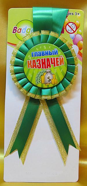 """Медаль """"Главный казначей"""""""